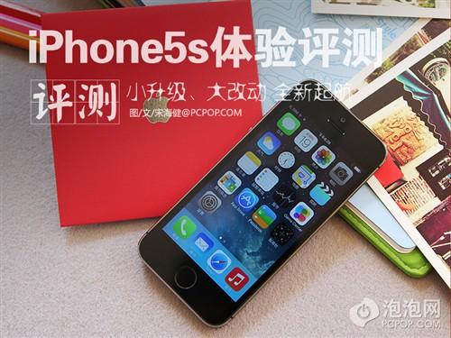 全新的一次起航 iPhone5s详细体验评测