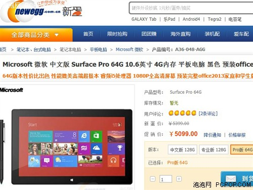 第二代Surface发布 Surface Pro报新低