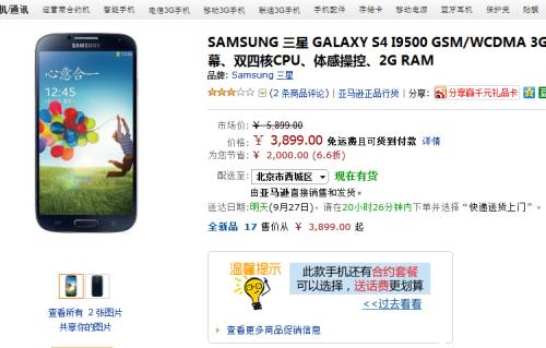 超低价促销 I9500三星S4亚马逊售3899