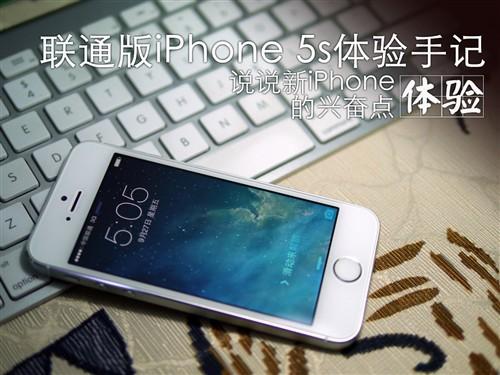 说说兴奋点 联通版iPhone5s体验手记