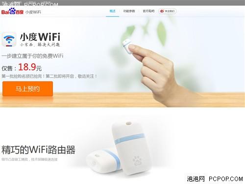 死磕360! 百度推小度Wi-Fi只卖18.9元
