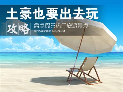 土豪也要出去玩 假日热门景点旅游攻略