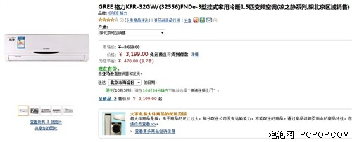 1Hz变频 格力小1.5匹冷暖空调3199元