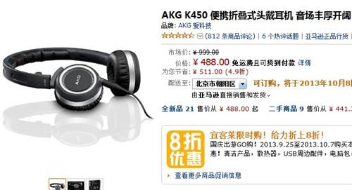 不凑单价格也嚣张 一代名器K450仅488