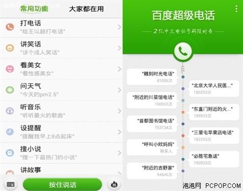 百度语音助手推出新版本超级电话功能