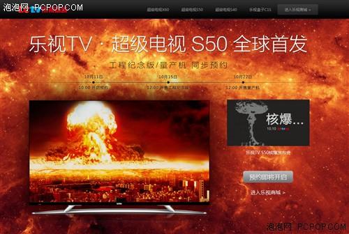 50寸2499元乐视超级视频S50正式发布电视解说狼之电车完整图片
