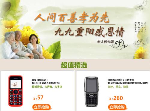 重阳节国美大促销 诺基亚1050售145元