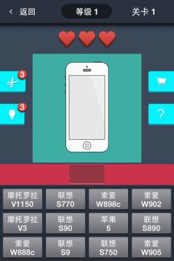 趣味猜谜类游戏新作——这是什么手机
