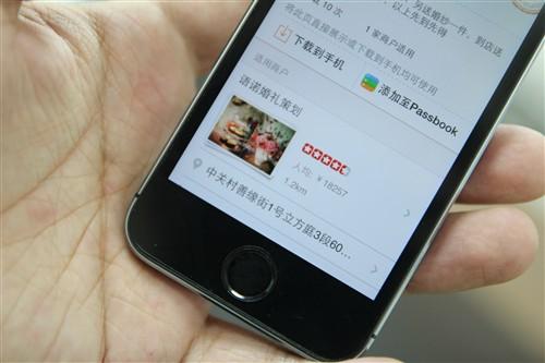 完美契合iOS7 iPhone5S体验新大众点评