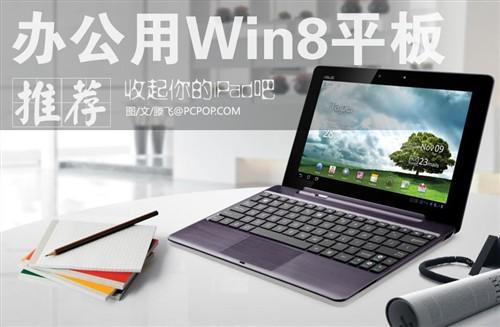 收起你的iPad吧!办公用Win8平板推荐