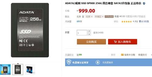 最低799元 千元下256GB SSD网购推荐