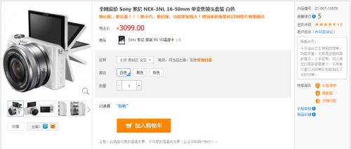 小巧强悍好微单 索尼NEX-3N套机低价