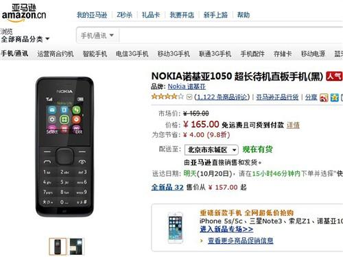 买手机拿返利 诺基亚1050亚马逊仅165