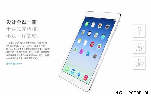 苹果发布iPad Air 性能飙升售价499美金起