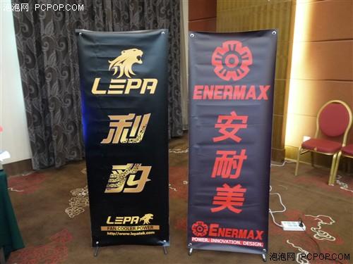 安耐美力豹2013联合发布会