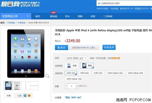 苹果新iPad发售 老版iPad降价电商汇总