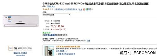 过冬助手 格力小1.5匹变频空调3199元
