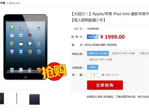 国行第一代iPad mini 华强北跌破2000
