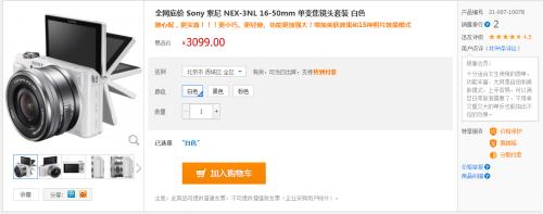 大学生超值购机 索尼NEX-3N限时特价