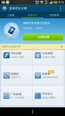 防吸费保安全 安卓优化大师3.4版体验