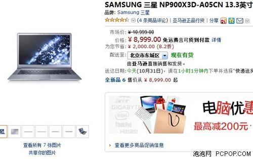 9系旗舰级超极本 三星900X3D售8999元