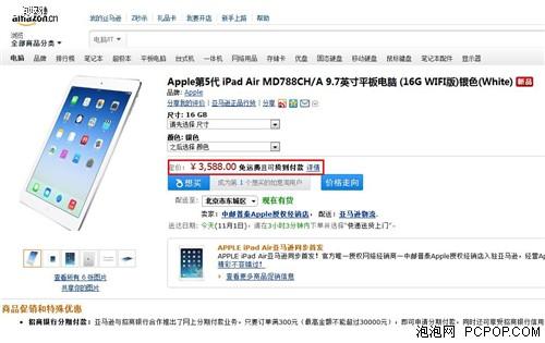 与官网同步首发 亚马逊购iPad Air返利4%