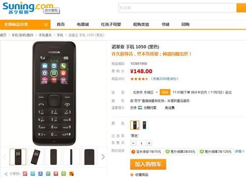 又降价30元 诺基亚1050苏宁售价148元