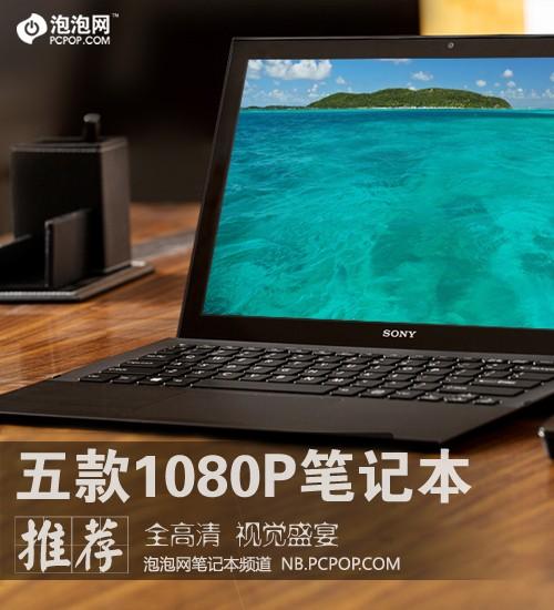 全高清新体验 五款1080P屏笔记本推荐