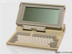 世界首台笔记本 东芝T1100获IEEE大奖