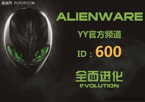 ALIENWARE YY官方频道近期火爆开业