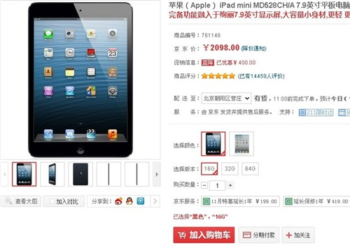 直降400 老款iPad mini京东仅售2098元