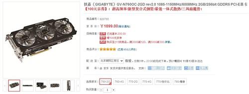 价格性能兼得技嘉N760OC-2GD京东1799