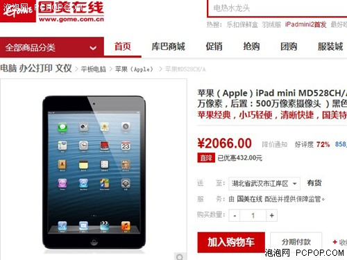 让路新产品 iPad mini国美再报新低价