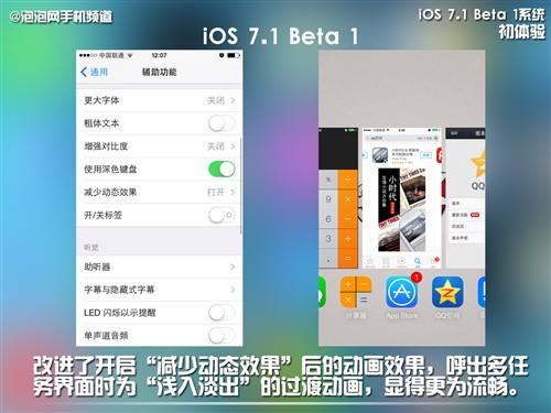 自动HDR/细节改进 iOS 7.1系统初体验