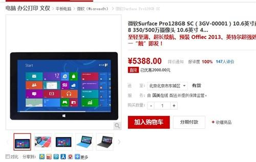 至轻薄长续航 Surface Pro国美惊爆价
