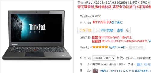 移动办公佳选 ThinkPad X230S报11999元