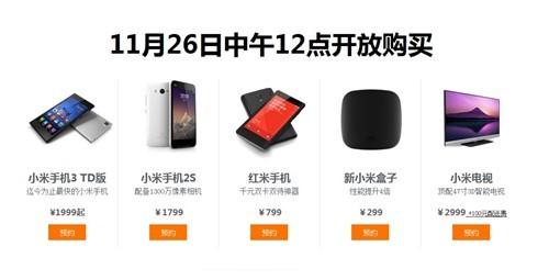 最后一天速预约!小米产品26日在开抢_小米手机