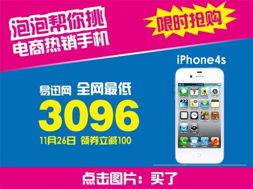 下单用券减100 8GB国行iPhone4s售2996