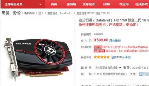 京东最热 迪兰HD7750恒金二代售599元