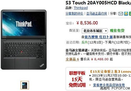 精致轻盈坚固 ThinkPad S3售价8595元