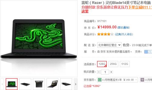 澎湃动力纤薄设计 雷蛇灵刃报14999元