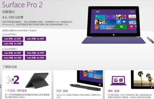 电池智能优化 Surface Pro 2陪你更久