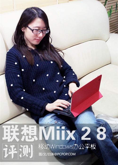 移动Windows办公平板 联想Miix 2 8评测