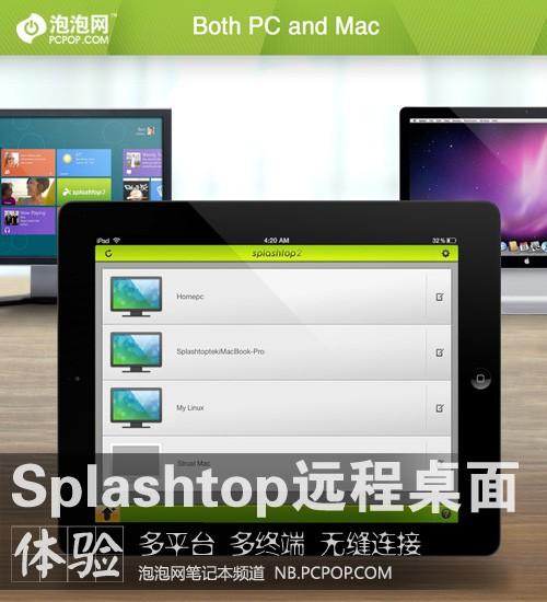 手机控制电脑 Splashtop远程管理体验