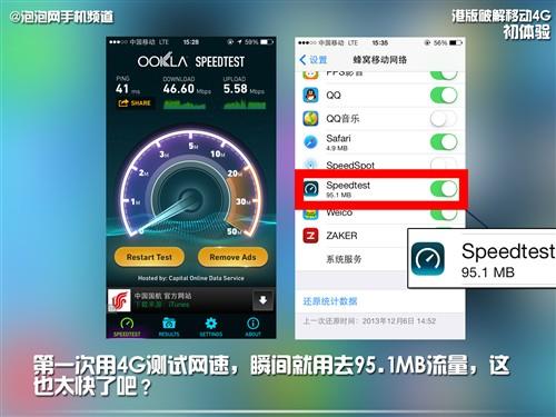 港版iPhone5s营业厅破解4G网试用体验