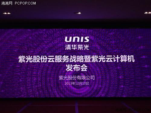 紫光股份率先推出全球首台 云计算机