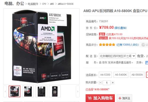 超值选择A10-5800K京东直降70元