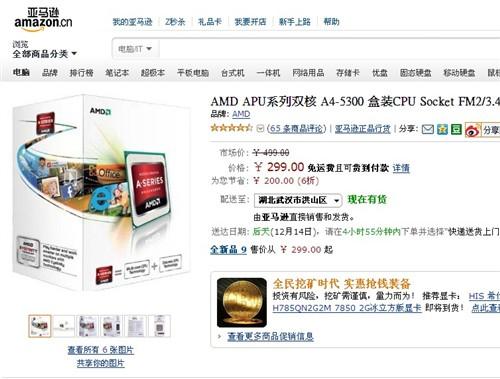 超高性价比 AMD APU A4-5300亚马逊299