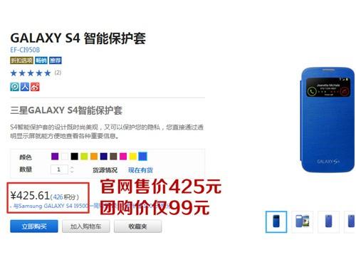 专享团:三星原厂S4智能皮套99元团购