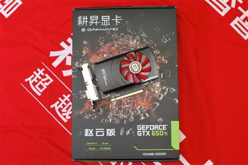 千元级最佳品质 耕升NV GTX650Ti赵云